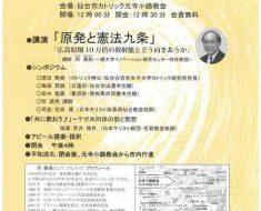 「憲法九条」と「原発」そして宗教者の役割