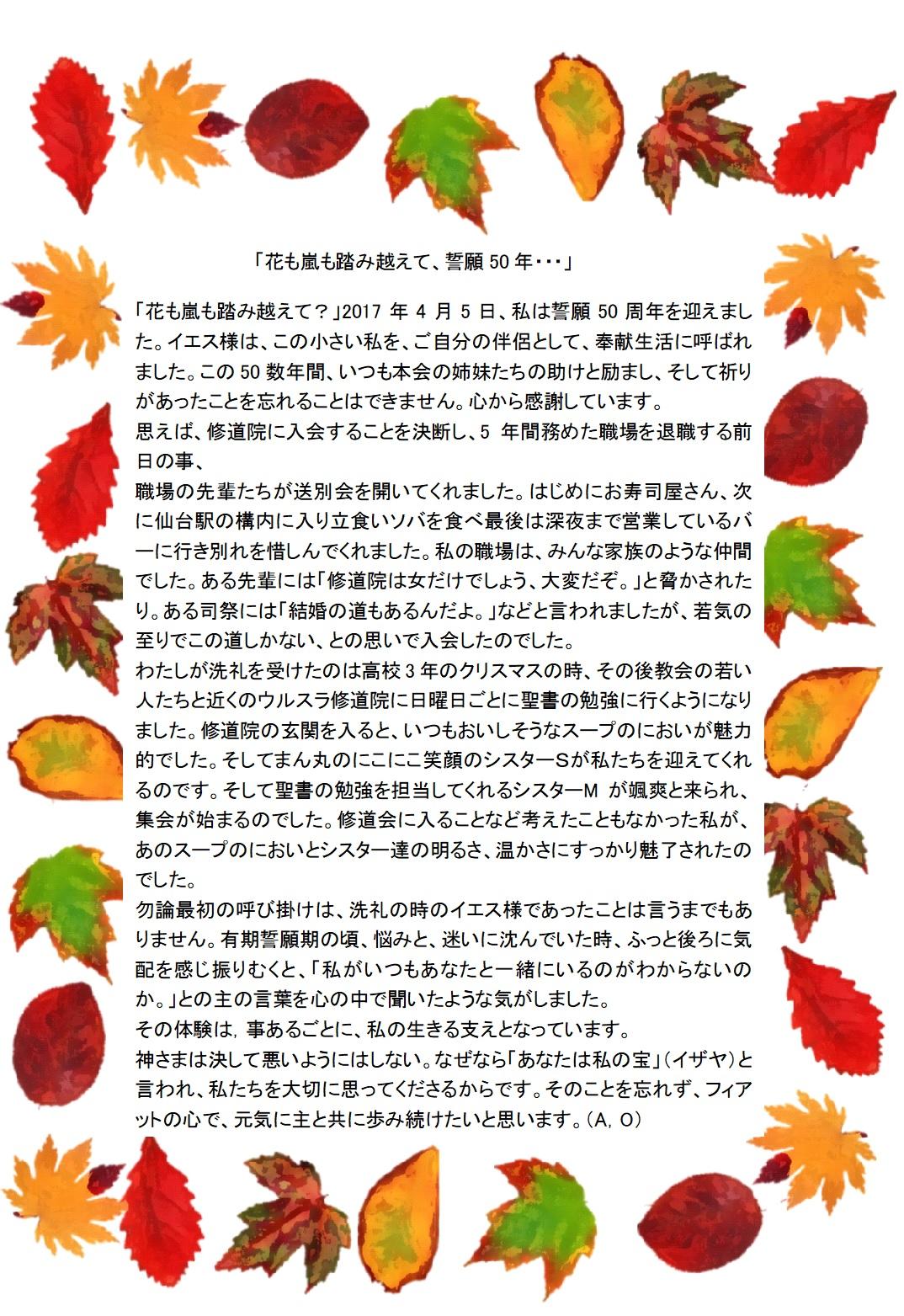 召命物語 5